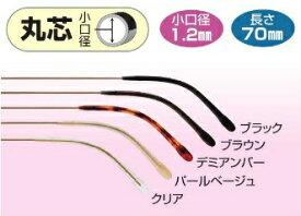 【クリックポスト対応】メガネの耳あて交換 「シリコンモダンスリム」(丸芯))【先セル】【No382】
