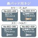 【クリックポスト対応】鼻パット用ネジ (1.0mm×3.5mm もしくは 1.2mm×4.0mm)(頭部分+)
