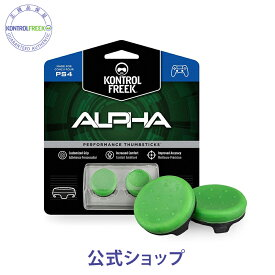 KontrolFreek FPS Alpha PS5【メーカー直販】 2個入り Playstation 4 PS4 アシストキャップ PS4コントローラー用 可動域アップ Performance Thumbsticks FIFA NBA 2K マッデン ロケットリーグ