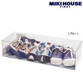 【ご出産お祝いギフト】【日本製】MIKI HOUSE(ミキハウス)★【ミキハウスファースト】【クリアケース付】シューズ風ベビーソックスパック(男の子)