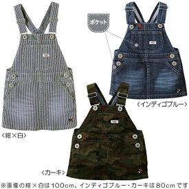 MIKIHOUSE(ミキハウス)★【ダブルB】デニムサロペットスカート(80cm・90cm)