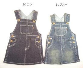 b-ROOM(ビールーム)★【セール】柔らかストレッチのデニムサロペットジャンパースカート