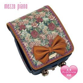 メゾピアノランドセル mezzopiano ヴィクトリアローズノヴェル ランドセル 2020 ノベルティプレゼント【送料無料】