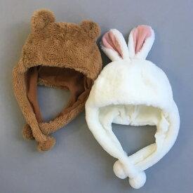ビールーム b-ROOM 裏ボア 耳付き帽子 クマ ウサギ フリーサイズ