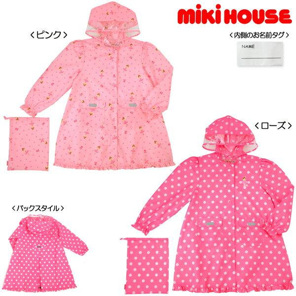 【ミキハウス(MikiHouse)】リーナちゃん♪ガーリーレインコート(雨カッパ)