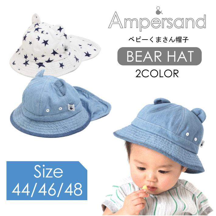 ampersand(アンパサンド)★ベビーくまさん帽子 ベビー 男の子【2018夏】