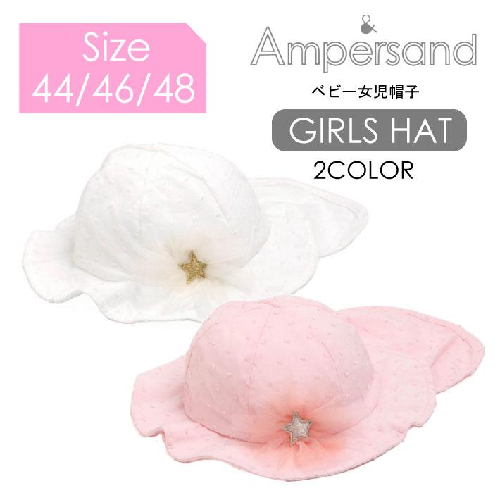 ampersand(アンパサンド)★ベビー女児帽子 ベビー 女の子【2018夏】