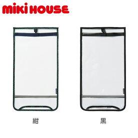 MikiHouse(ミキハウス) 男の子用 フラップカバー