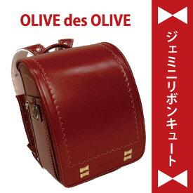 ランドセル 女の子 オリーブデオリーブ(OLIVE des OLIVE) 2018年 日本製 A4フラットファイル対応 ジェミニリボンキュート 送料無料 6年間保証 ノベルティプレゼント