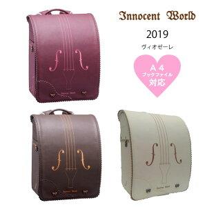 Innocent World(イノセントワールド) ランドセル 2019 ヴィオゼーレ キューブ型 人工皮革 6年間保証 ノベルティプレゼント