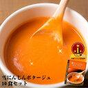 雪にんじんポタージュ 10食セット(150g×10箱)【スープ ポタージュスープ ポタージュ 人参スープ にんじんスープ …
