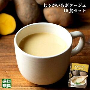 じゃがいもポタージュ10食セット【スープ ポタージュ ポタージュスープ 北海道産じゃがいも インカのめざめ ジャガイモ じゃがいもスープ レトルト 食品 無添加 保存食 野菜 非常食 ローリ