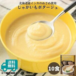 じゃがいもポタージュ10食セット スープ ポタージュ ポタージュスープ 北海道産じゃがいも インカのめざめ インカの目覚め ジャガイモ じゃがいもスープ レトルト食品 無添加 保存食 野菜