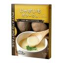 じゃがいもポタージュ【スープ ポタージュ ポタージュスープ 北海道産じゃがいも ジャガイモ インカのめざめ じゃがいもスープ レトルト 食品 無添加 保存食 野菜 非常食 ローリングストック じゃがポタ 常温保存】