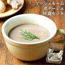 マッシュルームポタージュ10食セット(150g×10箱)【スープ ポタージュ ポタージュスープ 舟形マッシュルーム マッシ…