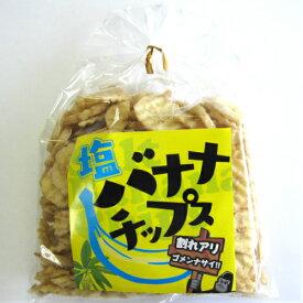 ナガトク 塩バナナチップス 210g【バナナチップス バナナチップ フィリピン産 お菓子 おつまみ】