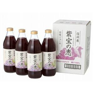 信州産巨峰ジュース 紫宝の恵 1Lビン×4本|寿高原食品 巨峰ジュース ぶどうジュース グレープジュース ストレート 無添加 100% 国産