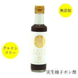 実生柚子ポン酢(グルテンフリー)200ml【ボンズ21 グリル梵 無添加 ぽん酢 ゆずポン酢】