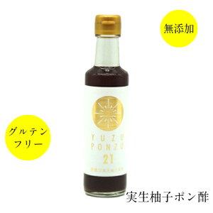 実生柚子ポン酢(グルテンフリー)200ml【ボンズ21 グリル梵 無添加 ぽん酢 ゆずポン酢 高級】