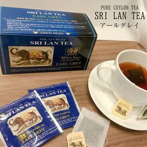 スリランティー アールグレイ(30ティーバッグ入り)|紅茶 ティーバック アールグレイ スリランカ フレーバーティー
