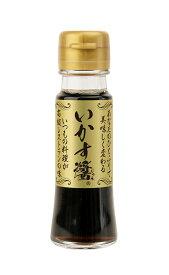 いかす醤(いかすじゃん)50ml【いか魚醤 イカ魚醤 魚醤 国産 調味料 無添加】
