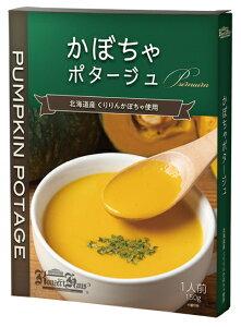 かぼちゃポタージュ|北海道産くりりんかぼちゃ使用 カボチャポタージュ かぼちゃスープ パンプキンスープ スープ ポタージュ ポタージュスープ レトルト 食品 無添加 保存食 野菜 非常食