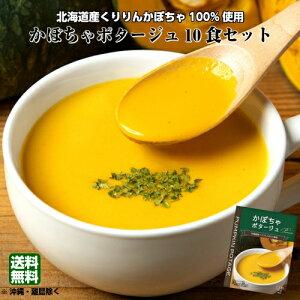 かぼちゃポタージュ10食セット(150g×10箱)【北海道産くりりんかぼちゃ使用 カボチャポタージュ かぼちゃスープ スープ パンプキン ポタージュスープ レトルト 食品 無添加 保存食 野菜 非常