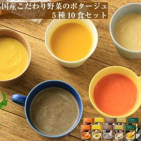国産こだわり野菜のポタージュ5種10食セット|レトルトスープ 野菜スープ 詰め合わせ 無添加 常温保存 ローリングストック レトルト食品 お取り寄せ 非常食 保存食