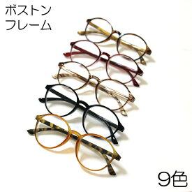 大きく くっきり見える 両手が使える拡大鏡 おしゃれなルーペメガネ 細かい作業に最適。男女兼用 超軽量 1.6倍 全9色