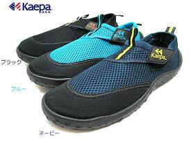 大人気 今年もついに入荷!ウォーターシューズはコレ!メンズサイズ【Kaepa ケイパ】KP00808-Mキャンプ アウトドア 海 山 川マリンシューズ アクアシューズメンズ