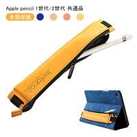 Applepencilケースアップルペンシルipad9.7-12.9インチアイパッドレザーホルダーゴムバンドタッチペンカバーiPad2019201820176世代iPadAir2Air3iPadPro10.512.911インチアイパッドスタイラスペンケース