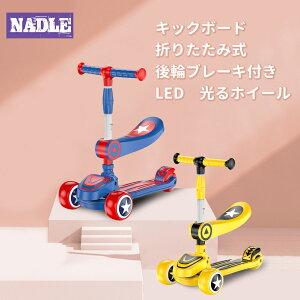 【NADLE】キックボード 子供向けキックスクーター 2WAY 三輪車 スタンド付き 後輪ブレーキ 方向変換 耐荷重80KG ペダル 高さ調整可能 多機能 光るウィール 光るホイール 軽量 アウトドアに適用