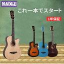 NADLE【一年保証】ギター 初心者 アコギ アコースティック 小学生 大人用 ギター初級 ソフトケース付き 子供 38インチ…