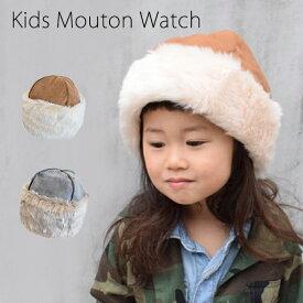 【ゆうパケット送料無料】Kids Mouton Watch(GRIN BUDDY) 帽子 キッズ ロシアン ファー エスキモー 子供 男の子 女の子 秋 冬