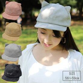 【メール便送料無料】Suede Cat Ear Cap(DIGNITY) 帽子 キャップ レディース 秋 冬 猫 ネコミミ スウェード ネコ