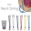 【ゆうパケット送料無料】Neck String(GRIN BUDDY) 帽子 キッズ 子供 男の子 女の子 あご紐 取付タイプ 通園 通学 散…