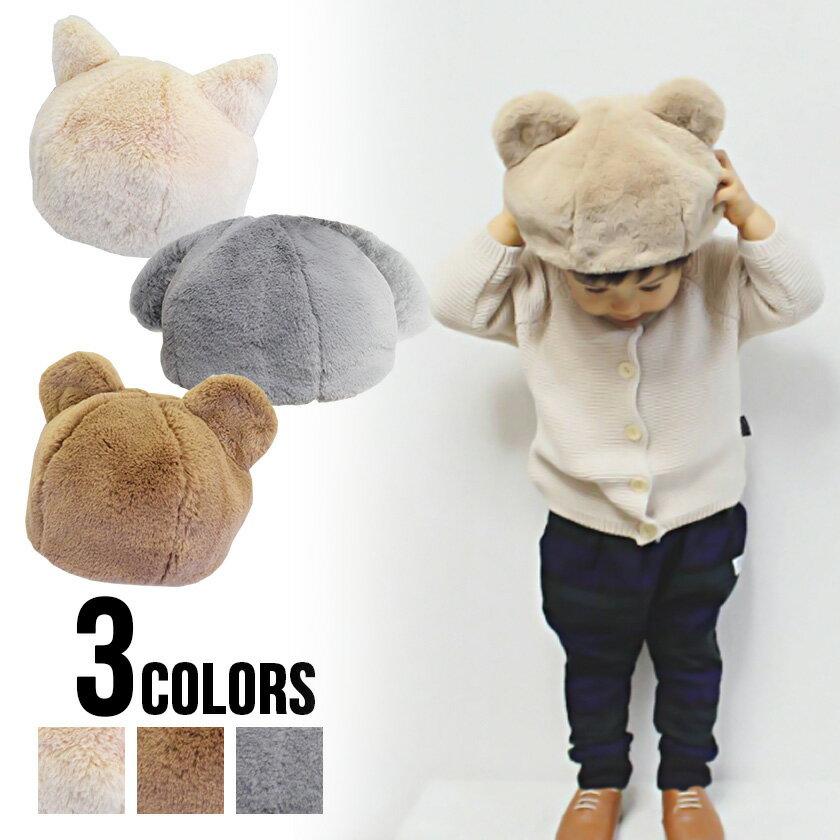 【ゆうパケット送料無料】Animal Fur Hat(GRIN BUDDY) 帽子 キッズ 子供 男の子 女の子 秋 冬 アニマル ファー ハロウィン ギフト プレゼント くま うさぎ ねこ コスプレ うさ耳 ねこ耳 くま耳 ベビー baby 赤ちゃん