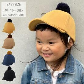 【メール便送料無料】Nat Pon Cap(Little GRIN BUDDY) 帽子 キャップ ベビーサイズ 46cm 48cm 50cm 1歳 2歳 サイズ調節 つば短め あご紐 あごゴム ポンポン 秋 冬