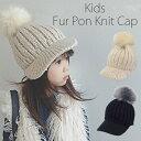 【5千円以上送料無料】Kids Fur Knit Cap(GRIN BUDDY)もこもこ キッズ 子供 女の子 男の子 子ども kids ニット 防寒 …