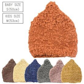 【ゆうパケット送料無料】もふもふの肌触りが気持ちいい Donguri Knit Cap(GRIN BUDDY) 帽子 キッズ 子供 男の子 女の子 秋 冬 ニットワッチ もこもこ ベビー こども knit とんがり 帽 赤ちゃん どんぐり帽子