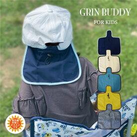 【1,500円以上メール便送料無料】Kids Sunshade[ GRIN BUDDY ]お子様の紫外線対策にオススメ。お手持ちのキャップに後付けできる、キッズ用日よけマント