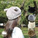 【1,500円以上メール便送料無料】Animal Fur Hat [ DIGNITY ]ちょこんと生えたネコ耳がインパクト大なファーハット [ …