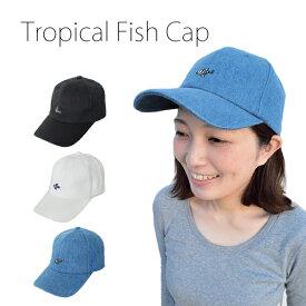 【SALE】【ゆうパケット送料無料】Tropical fish Cap(TESTIFY)帽子 メンズ レディース ユニセックス キャップ 男性 紳士 父の日 お父さん ギフト プレゼント 男女兼用 メンズ レディース ラッピング可能 サイズ調節可能 刺繍 ワンポイント シンプル