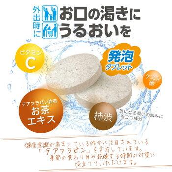 お口の渇きにうるおいを/テアフラビン含有/柿渋/ビタミンC/クエン酸