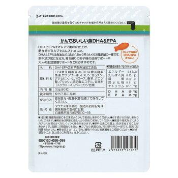コプリナかんでおいしい魚DHA&EPAオレンジ風味60粒