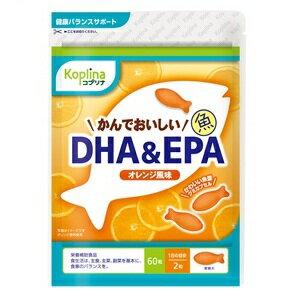 コプリナ かんでおいしい魚DHA&EPA オレンジ風味 60粒 約30日分【国産 こだわり 味付き EPA 飲みやすい サプリ 食べやすい カプセル グミ グミカプセル においが少ない 子供 こども】