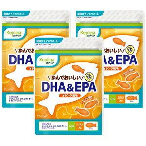 【送料無料】3個セット コプリナ かんでおいしい魚DHA&EPA オレンジ風味 60粒×3 約90日分 【まとめ買い 国産 こだわり 味付き 飲みやすい サプリ 食べやすい カプセル グミ グミカプセル においが少ない 子供こども】