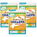 【送料無料】3個セット コプリナ かんでおいしい魚DHA&EPA オレンジ風味 60粒×3 約90日分 【まとめ買い 国産…