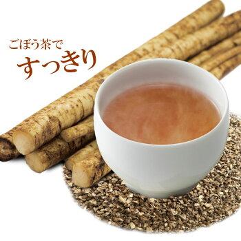 ごぼう茶ですっきりお腹腸