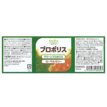コプリナプロポリス(ローヤルゼリー配合)60粒入り1-2か月分